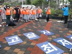 [사진] 구호외치는 민주노총 '최저임금 인상하라!'