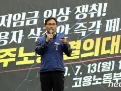 [사진] 윤택근 근로자위원 '사용자 측 최저임금 삭감안 규탄'