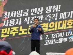 [사진] 최저임금위 회의장 밖에서 연설하는 윤택근 민주노총 부위원장