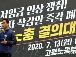 [사진] 민주노총 '사용자측 삭감안 유지할 시 회의 참석 이유 없다'