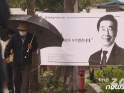 """경찰 """"박원순 아들 신변보호중…장례식 기간 위험 방지"""""""