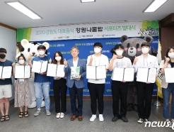 강원 나물밥 대학생 서포터즈 출범…SNS로 홍보활동