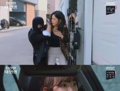 '찬란한 내 인생' 진예솔, 복면 쓴 김정남에게 납치…심이영x최성재 추격