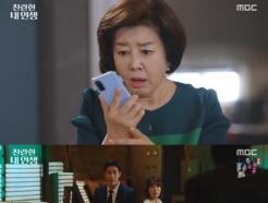 """'찬란한 내 인생' 이정길, 진예솔 혈액형에 """"김영란 친 딸도 아니야?"""" 의심(종합)"""