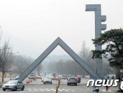 서울대 서어서문학과 교수들, 대학원생 인건비 빼돌렸다 징계