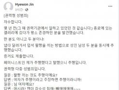 """박원순 시장 피해호소인에 """"민사재판 받으라""""는 현직 검사"""