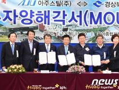 [사진] 국내 리쇼어링 1호기업 아주스틸(주), 김천산단에 둥지