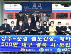 """[사진] """"김천-문경 간 중부내륙철도 조기 건설을 촉구한다'"""