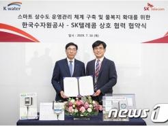 수자원공사-<strong>SK텔레콤</strong>, 국민 물복지 확대 상호협력 협약