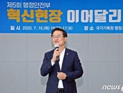 [사진] 인사말하는 윤종인 행정안전부 차관