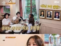 """'밥블레스유2' 한혜진 """"송혜교·이진과 강남 3대 얼짱…남학생들 찾아오기도"""""""