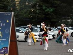 [사진] 차안에서 즐기는 고궁음악회