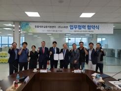 스마젠, 코로나19 백신 개발 박차…백신글로벌사업단 MOU