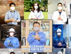 민경준 <strong>포스코케미칼</strong> 사장, '덕분에 챌린지'로 코로나 극복 응원