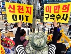 법원 앞 이만희 구속 촉구 기자회견