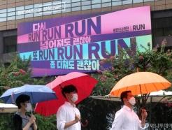 BTS 히트곡 담은 광화문글판