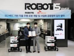 로보티즈-<strong>SK</strong>T, 5G MEC 기반 실외자율주행 로봇 협력 추진