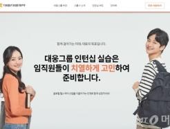 대웅그룹, 학점연계형 장기현장실습 인턴 50여명 모집