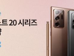 쿠팡, '갤럭시노트20 시리즈' 사전예약 판매 진행