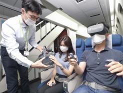 """<strong>진에어</strong> 기내에서도 KT 실감형 VR 즐기세요"""