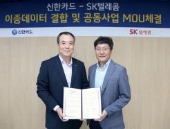 신한카드, <strong>SK텔레콤</strong>과 '데이터 결합 상품' 만든다…첫 협업 사례