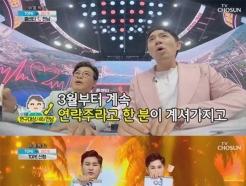 """'사랑의 콜센타' 김희재…""""3월부터 연락 달라고 해서"""" 전화 받고 '쩔쩔'"""