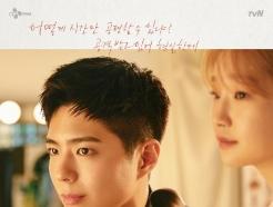 '청춘기록' 박보검·박소담·변우석, 빛나는 청춘 담은 캐릭터 포스터