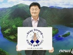 [중부소식] 신동운 괴산군의회 의장, '스테이 스트롱' 캠페인 동참