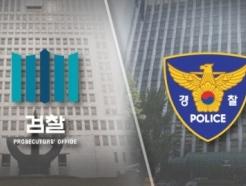 """경찰, 수사권조정 대통령령 입법예고에 """"개혁취지 훼손"""" 비판"""