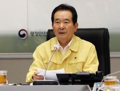 """정 총리 """"의협 집단휴진 철회해야"""""""