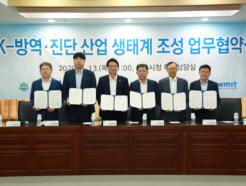 <strong>필로시스헬스케어</strong>, 'K-방역진단 산업 생태계 조성' 업무협약 체결