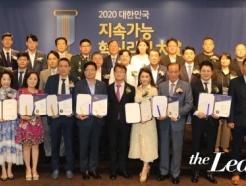 '2020 대한민국 지속가능 혁신리더 대상' 개최