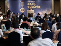 '2020 대한민국 지속가능 혁신리더 대상' 시상식 개최
