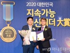 염태영 수원시장, '2020 대한민국 지속가능혁신리더 대상' 수상