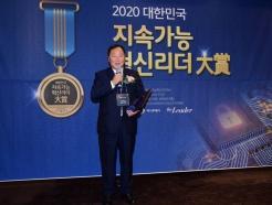 서울시의회 김인호 의장,  2020 대한민국지속가능혁신리더대상 수상