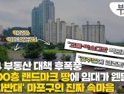 """""""100층 랜드마크 땅에 임대가 웬말"""" 경악한 마포구 [부릿지]"""