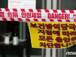 교회발 코로나 일파만파…서울 마포구 확진자 6명 중 5명