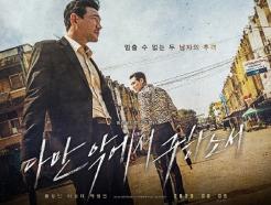 [Nbox] 황정민X이정재 '다만악', 10일 연속 1위…300만 돌파 눈앞