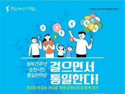 순천 동천변서 광복 75주년 '통일 걷기 행사' 개최