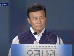 """""""친일 안익태가 작곡한 애국가…민족반역자 청산 못해"""""""