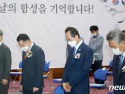 [사진] '순국선열 및 호국영령에 대한 묵념'