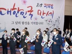 [사진] 8.15 광복절 대한민국 만세 '그 날의 함성을 기억합니다!'