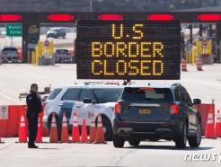 미-캐-멕 비필수적 국경이동 제한, 9월21일까지 연장