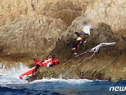 추자 갯바위 낚시객 2명 너울성 파도에 고립…해경 구조