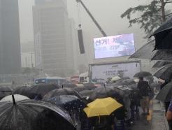 """폭우 속 태극기·피켓들고 """"4·15 부정선거 진상규명"""""""