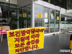 용인 우리제일교회발 확진자 발생한 강화 심도중학교 폐쇄