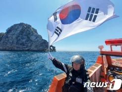 [사진] 해경 '해양 영토수호 이상 무'