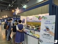 고창군, 13~16일 대한민국 방방곡곡 여행박람회 홍보