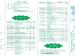 동학농민혁명 기념관 '2020 박물관 교육 박람회' 참가