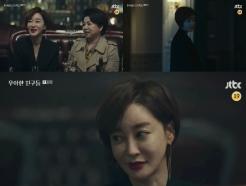 '우아한 친구들' 김혜은, 명장면 제조기 등극→인생캐 완성